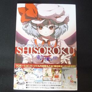 東方Project カードゲーム ガイドブック『東方祀爭録 Invitation to SHISOROKU』 ホビージャパン 本 同人