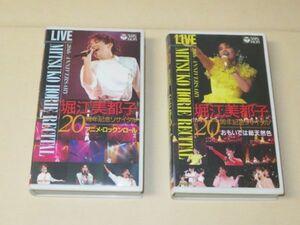 VHS* Хориэ Мицуко 20 anniversary commemoration li носорог taru..... общий натуральный цвет / аниме * блокировка n roll *2 шт. комплект