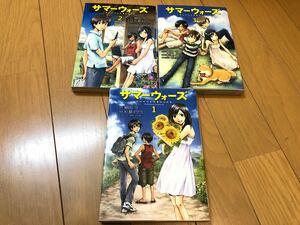 サマーウォーズ1〜3 細田守 角川書店 映画化作品コミック版 完結済み 全巻セット
