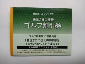 最新 西武 株主優待 ゴルフ割引券 1-4枚