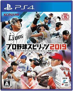 プロ野球スピリッツ2019 PS4 ゲームソフト KONAMI コナミ プレイステーション4 スポーツ 野球 NPB ゲームソフト