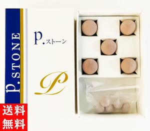 π(パイ) ストーン(セラミックボール)抗酸化 健康 水 化粧水