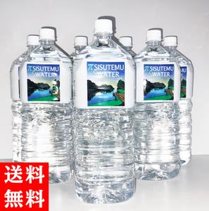 π(パイ)システムSウォーター 生体水 2リットル 8本セット 水 ミネラル 抗酸化