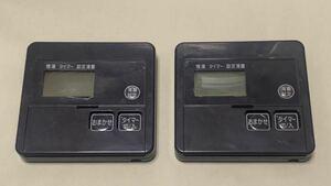 r030 ナショナル 電気温水器 リモコン DH-KTS1 2個