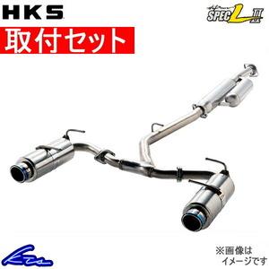 HKS high power specifications L II muffler Levorg DBA-VMG 31019-AF131 installation set HiPower SPEC L II sport muffler