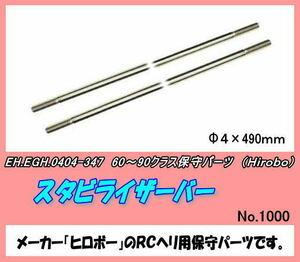 RHP-0404-347 90用 スタビライザーバー (ヒロボー)