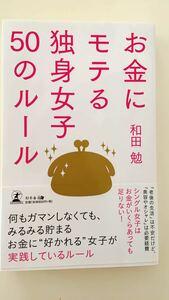 お金にモテる独身女子50のルール/和田勉
