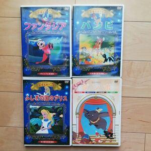 世界名作アニメ DVD 4枚セット (ディズニー)
