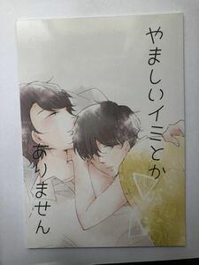BL同人誌 やましいイミとかありません いちかわ壱 Ichichi. いちかわ壱 商業本『ただいま、おかえり』 の番外編 オメガバース