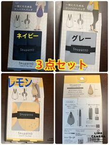 Shupatto(シュパット)コンパクトバッグ Drop  ネイビー&グレー&レモン