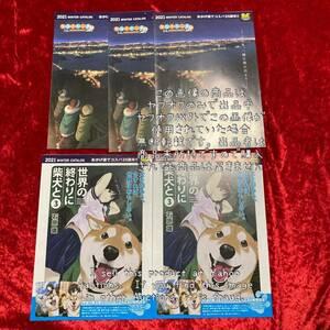 【コスパ】チラシ リーフレット カタログ 世界の終わりに柴犬と ゆるキャン 鬼滅の刃 ONE PIECE ひぐらしの鳴く頃に ドラゴンボール COSPA