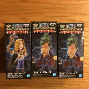 ワンピース ワールドコレクタブルフィギュア 百獣海賊団2 ホーキンス ドレークセット
