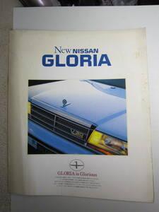★自動車カタログ★NISSAN 日産 グロリア GLORIA 30系 カタログ パンフレット 昭和57年12月 管41