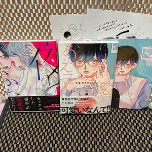 BLコミック新刊あり 先輩、恋をおしえてよ(コミコミ小冊子付き)/夜とふたり