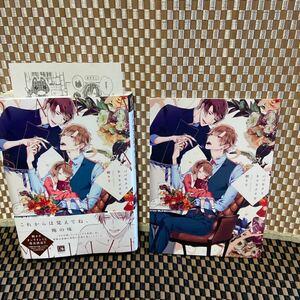 BLコミック新刊 パパセクスキャラメリゼ【楔ケリ】アニメイト限定 小冊子