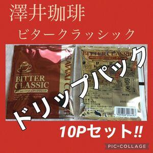 澤井珈琲ドリップパックビタークラッシック(10パック)