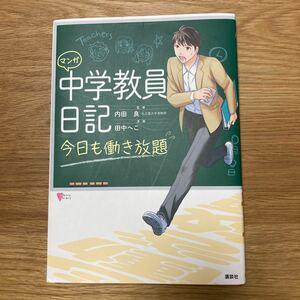 『マンガ中学教員日記』講談社