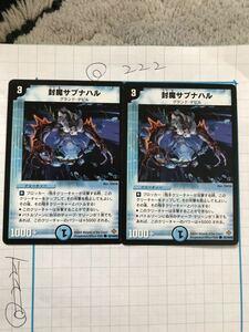 封魔サブナハル 2006 82/110/Y5 2枚セット