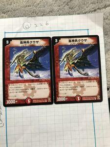鳥神兵クウザ 2004 50/55 2枚セット