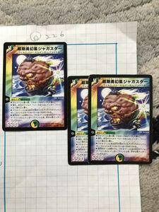 超剛勇幻風ジャガスター 2004 20/55 3枚セット