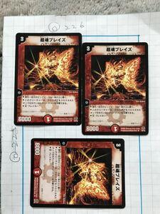 超魂ブレイズ 2005 30/55 3枚セット