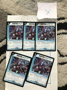 電磁封魔ルチアーノ 2009 42/55/Y8 5枚セット