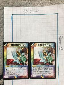猛菌霊騎ウィール 2007 62/110/Y6 2枚セット