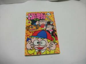 【送料無料】 怪物くん 第5巻 初版 藤子不二雄 てんとう虫コミックス 小学館