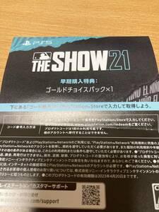 PS5版 MLB THE SHOW21 早期購入特典 ゴールドチョイスパック プロダクトコード