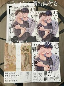 BL新刊 さとうじる 菅辺吾郎 思いを孕んだ君を抱く 愛の間に間に コミコミ有償特典付き 美品