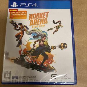 PS4 ロケットアリーナ ミシックエディション 新品未開封