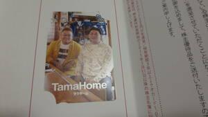 非売品 タマホーム 株主優待 サンドウイッチマン クオカード 未使用