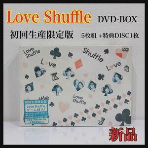 ☆新品未開封☆ LoveShuffle 初回生産限定版 「LoveShuffle」ゲーム封入! ラブシャッフル 5枚組 +特典DISC1枚 玉木宏 DVD 送料無料