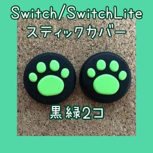 Nintendo Switch ニンテンドー スイッチ ジョイコン スティックカバー 肉球 2個セット【黒緑】