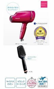 Panasonic ヘヤードライヤー ナノケア ルージュピンク + ブラシストレートアイロン イオニティ ブラック