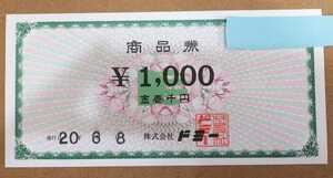 ドミー株式会社 商品券 1000円×1枚 ポイント消化にどうぞ!①*