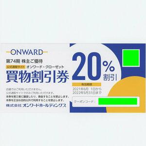 オンワード・クローゼット 買物割引券20%割引 有効期限2022年5月31日 (株主優待券)(クーポンコード通知)