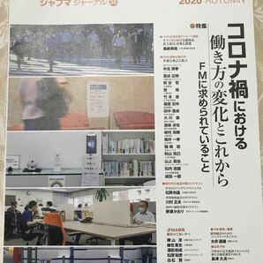 JFMA ジャーナル 2020年秋号 日本ファシリティマネジメント協会