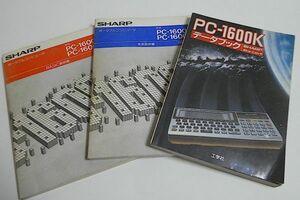 sharp sharp PC-1600K*PC-1600 относящийся 3 шт. совместно данные книжка инструкция по эксплуатации BASIC инструкция * подлинная вещь ценный материалы