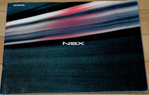 ホンダ NSX E- NA1 / NA2型 専用 カタログ
