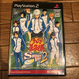 PS2 テニスの王子様 スマッシュヒット2 PS2ソフト
