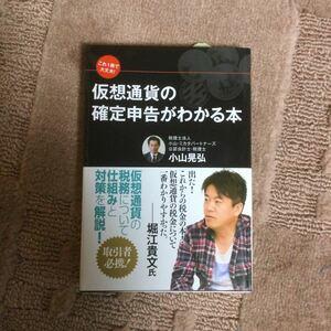これ1冊で大丈夫! 仮想通貨の確定申告がわかる本/小山晃弘 未使用