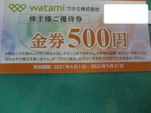 ワタミ WATAMI 和民 株主優待券 8000円分 即決