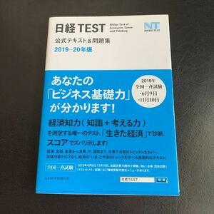 【未使用】日経TEST 公式テキスト&問題集 2019-20年版