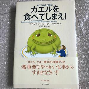 カエルを食べてしまえ! /ブライアントレーシー (著者) 門田美鈴 (訳者)
