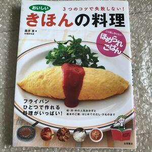おいしいキホンの料理 3つのコツで失敗しない! くり返し作りたいほめられごはん/藤井恵/レシピ