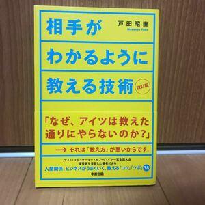 相手がわかるように教える技術/戸田昭直 【著】