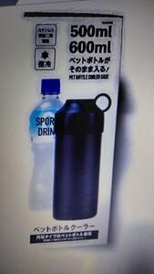冷たいペットボトルをそのまま持ち運べるペットボトルクーラー 保冷専用 500ml600ml兼用 ペットボトルホルダー
