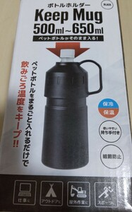 ペットボトルホルダー ブラック ペットボトルをまるごと入れるだけで飲みごろをキープ!保冷保温用