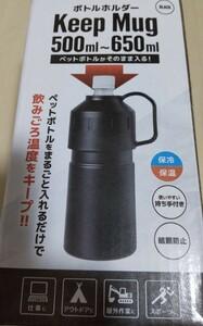 ペットボトルホルダー ブラック ペットボトルをまるごと入れるだけで飲みごろをキープ保冷保温タイプどちらにも!